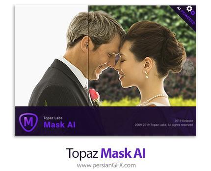 دانلود نرم افزار ماسک کردن و حذف پس زمینه - Topaz Mask AI v1.3.0 x64