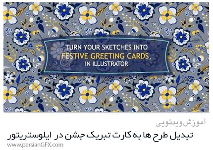 دانلود آموزش تبدیل طرح ها به کارت تبریک جشن در ایلوستریتور - Skillshare Turn Your Sketches Into Festive Greeting Cards, In Illustrator