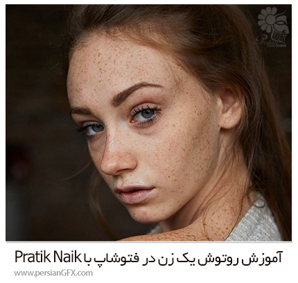 دانلود آموزش روتوش یک زن در فتوشاپ با Pratik Naik - The Portrait Masters The Retouching Series: Enhancing Freckles