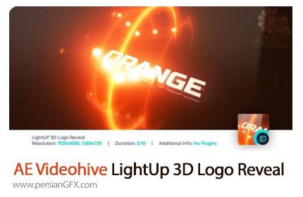 دانلود پروژه افترافکت نمایش لوگو با افکت نورانی سه بعدی به همراه آموزش ویدئویی - Videohive LightUp 3D Logo Reveal V2