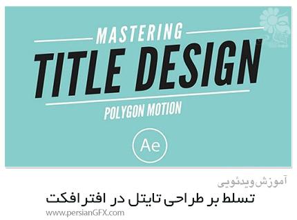 دانلود آموزش تسلط بر طراحی تایتل در افترافکت - Skillshare Mastering Title Design In After Effects