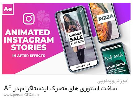 دانلود آموزش ساخت استوری های متحرک اینستاگرام در افترافکت - Skillshare Animated Instagram Stories In After Effects