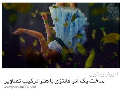 دانلود آموزش ساخت یک اثر فانتزی با هنر ترکیب تصاویر در فتوشاپ - Skillshare Falling Down The Rabbit Hole In Photoshop