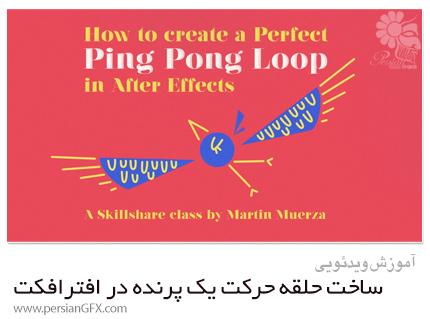 دانلود آموزش ساخت حلقه حرکت یک پرنده در افترافکت - Skillshare How To Create A Perfect Ping Pong Loop In After Effects