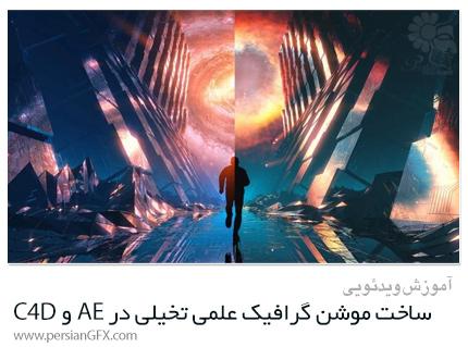 دانلود آموزش ساخت موشن گرافیک علمی تخیلی در سینمافوردی و افترافکت - Skillshare Create A Sci-Fi Space Loop In Cinema 4D And After Effects