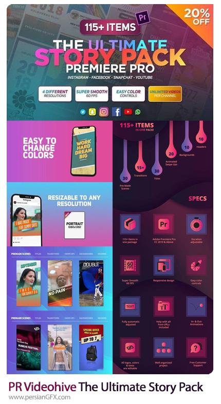 دانلود پروژه پریمیر مجموعه استوری اینستاگرام - Videohive The Ultimate Story Pack Premiere Pro