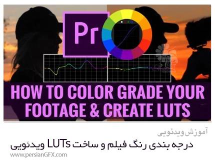 دانلود آموزش درجه بندی رنگ فیلم و ساخت LUT های ویدئویی سفارشی در پریمیر پرو سی سی - Skillshare How To Color Grade Footage And Create Custom Video LUTs In Premiere Pro CC For Beginners