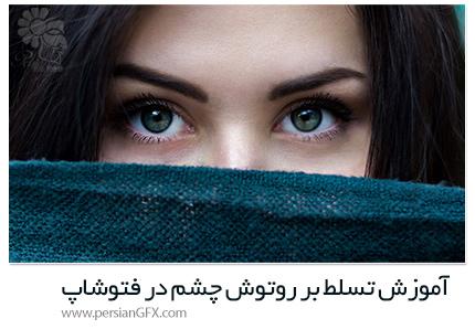 دانلود آموزش تسلط بر روتوش چشم در فتوشاپ - Phlearn Pro Master Retouching Eyes