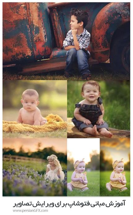 دانلود آموزش مبانی فتوشاپ برای ویرایش تصاویر - Jackie Jean Photography Photoshop Basics