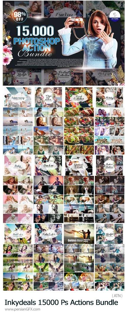 دانلود بیش از 15000 اکشن فتوشاپ با افکت های متنوع - Inkydeals 15000 Photoshop Actions Bundle
