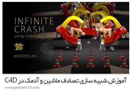 دانلود آموزش شبیه سازی تصادف ماشین و آدمک در سینمافوردی - Motion Design School Cinema 4D Infinite Crash