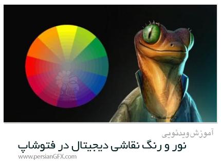 دانلود آموزش نور و رنگ نقاشی دیجیتال از مقدماتی تا پیشرفته در فتوشاپ - Udemy Digitally Painting Light And Color: Amateur To Master