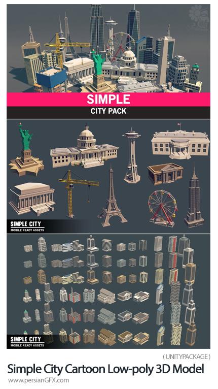دانلود مدل های سه بعدی المان های شهری شامل مکان های تاریخی، ساختمان، شهربازی و ... - Simple City Cartoon Assets Low-poly 3D Model