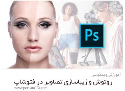 دانلود آموزش روتوش و زیباسازی تصاویر در فتوشاپ - Skillshare Photoshop Beauty Retouching How To Get The Perfect Look