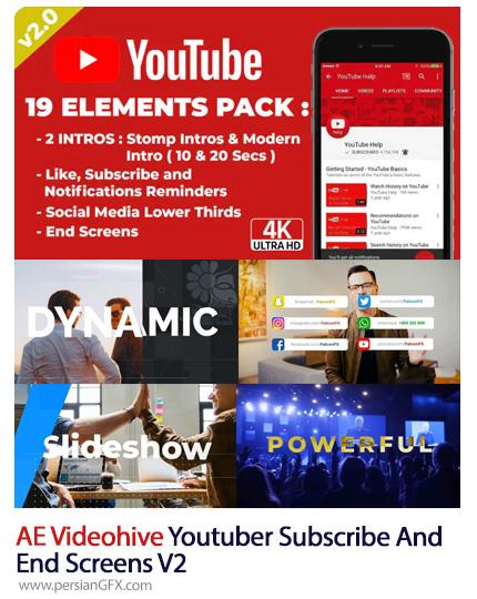 دانلود ابزار های ویرایش و میکس ویدئو برای کانال یوتوپ و سایر شبکه های اجتماعی - Videohive Youtuber Subscribe And End Screens V2