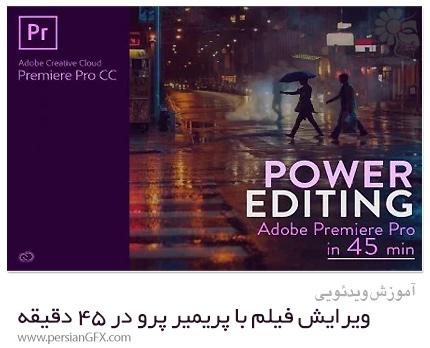 دانلود آموزش ویرایش فیلم با نرم افزار پریمیر پرو در 45 دقیقه - Skillshare Power Video Editing: Premiere Pro In 45 Min