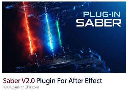 دانلود پلاگین افترافکت Saber V2.0 برای ساخت نورهای لیزری - Saber V2.0 Plugin For After Effect