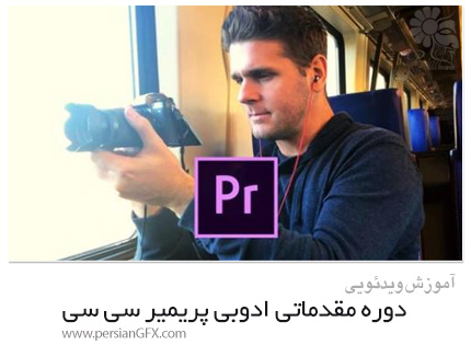 دانلود آموزش دوره مقدماتی ادوبی پریمیر سی سی - Udemy Adobe Premiere Pro: Ultimate Beginner Course