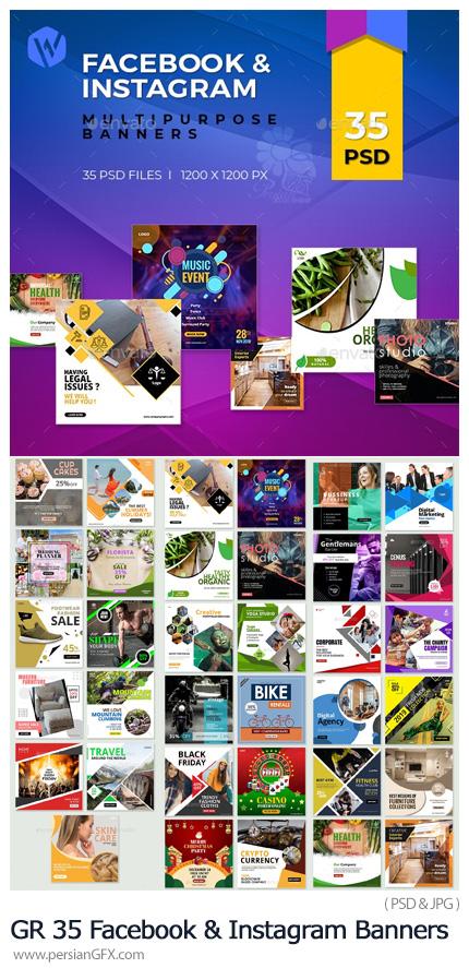 دانلود 35 بنر لایه باز اینستاگرام و فیسبوک - GraphicRiver 35-Facebook And Instagram Banners