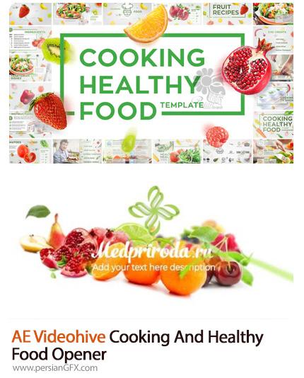 دانلود 2 پروژه افترافکت اوپنر مواد غذایی و آشپزی سالم - Videohive Cooking And Healthy Food Opener