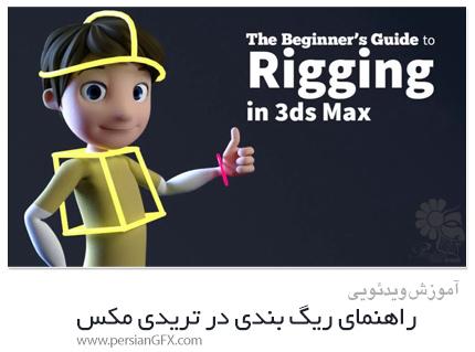 دانلود آموزش راهنمای مبتدیان برای ریگ بندی در تریدی مکس - Skillshare The Beginners Guide To Rigging In 3ds Max