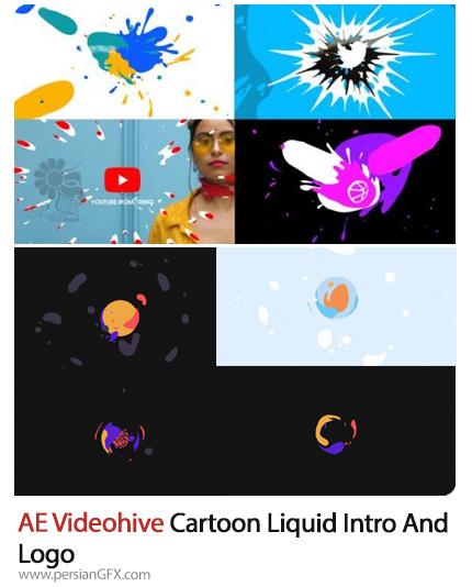 دانلود 2 پروژه افترافکت اینترو و قالب نمایش لوگو با افکت مایعات کارتونی - Videohive Cartoon Liquid Intro And Logo