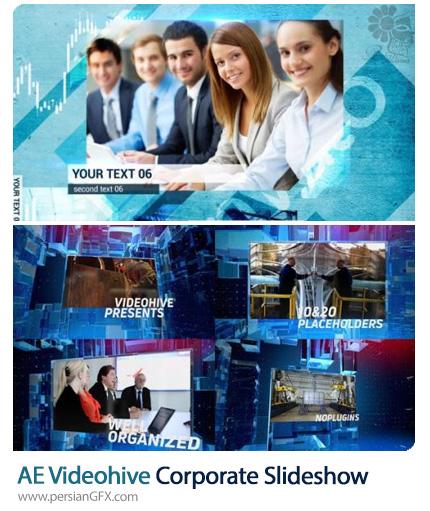 دانلود 2 پروژه افترافکت اسلایدشو تصاویر تجاری با افکت های شیشه ای و مدرن به همراه آموزش ویدئویی - Videohive Corporate Slideshow