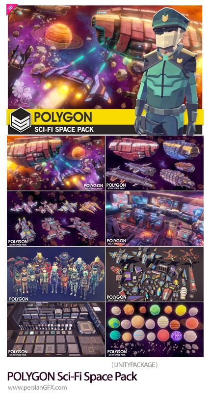 دانلود طرح های پولیگانی سه بعدی برای ساخت بازی و انیمیشن - POLYGON Sci-Fi Space Pack