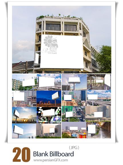 دانلود 20 عکس با کیفیت بیلبوردهای تبلیغاتی دیواری، استند و تابلو - Blank Billboard