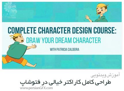 دانلود آموزش طراحی کامل کاراکتر خیالی در فتوشاپ - Skillshare Complete Character Design Course: Draw Your Dream Character