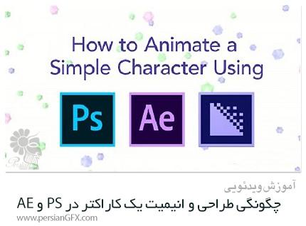 دانلود آموزش چگونگی طراحی و انیمیت یک کاراکتر در فتوشاپ و افترافکت - Skillshare How To Draw And Animate A Character In Photoshop And After Effects