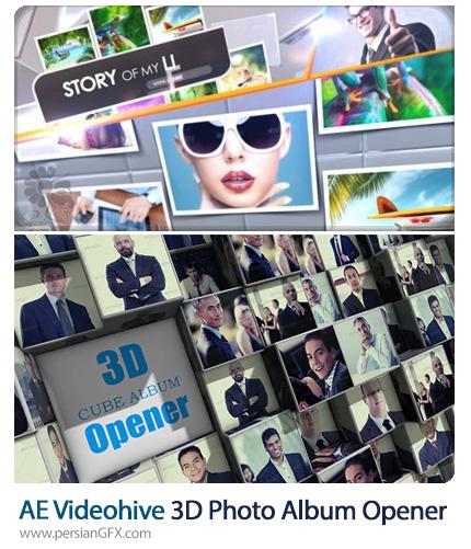 دانلود 2 پروژه افترافکت اوپنر آلبوم عکس سه بعدی به همراه آموزش ویدئویی - Videohive 3D Photo Album Opener