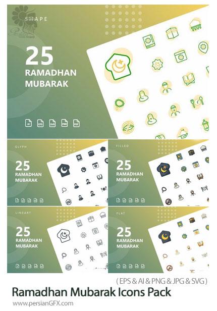 دانلود مجموعه آیکون های اسلامی ماه رمضان شامل کعبه، قرآن، مسجد، عبادت و ... - Ramadhan Mubarak Icons Pack