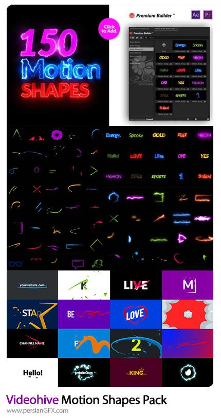 دانلود پک اشکال موشن برای افترافکت و پریمیر به همراه آموزش ویدئویی - Videohive Motion Shapes Pack