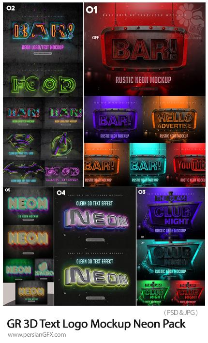 دانلود مجموعه موکاپ لوگوهای متن سه بعدی با افکت های نئونی - GraphicRiver 3D Text Logo Mockup Neon Pack