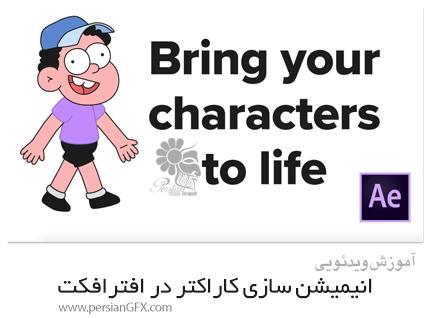 دانلود آموزش انیمیشن سازی کاراکتر در افترافکت - Skillshare Bring Your Characters To Life After Effects Character Animation