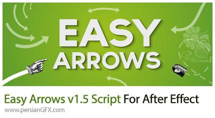 دانلود اسکریپت ساخت فلش Easy Arrows در افتر افکت - Easy Arrows v1.5 Script For After Effect