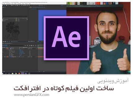 دانلود آموزش ساخت اولین فیلم کوتاه از صفر تا صد در ادوبی افترافکت - Skillshare Adobe After Effects 101 From Newbie To Your First Video