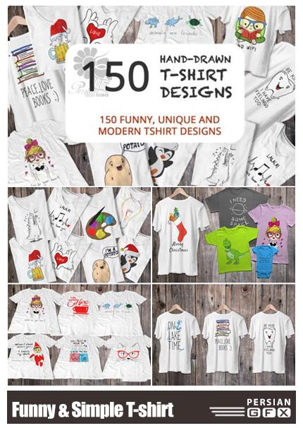 دانلود 150 نقاشی دستی و فانتزی برای تی شرت - 150 Hand Drawn Funny And Simple T-shirt