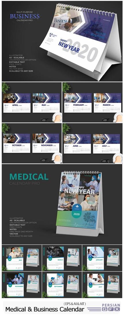 دانلود مجموعه وکتور تقویم های رومیزی 2020 با تم پزشکی و تجاری - 2020 Clean Medical Hospital And Multi Purpose Business Calendar Pro