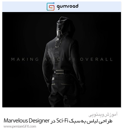 دانلود آموزش طراحی لباس به سبک Sci-Fi در Marvelous Designer - Gumroad Making A Sci Fi Overall In Marvelous Designer