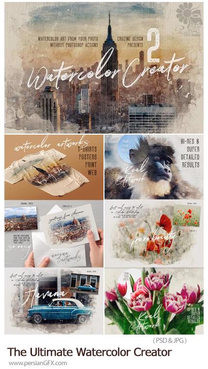 دانلود افکت لایه باز ساخت تصاویر آبرنگی به همراه آموزش ویدئویی - The Ultimate Watercolor Creator
