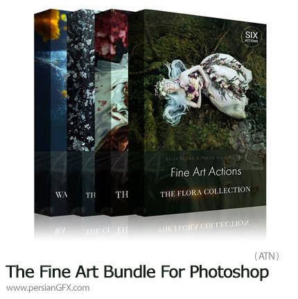 دانلود مجموعه اکشن فتوشاپ فوق حرفه ای درجه بندی رنگ - The Fine Art Bundle For Photoshop