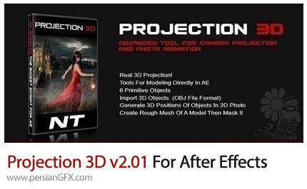 دانلود پلاگین افترافکت Projection 3D برای سه بعدی سازی اشکال و تصاویر و ساخت نمای چرخشی از آن ها - Projection 3D v2.01 For After Effects Win/Mac