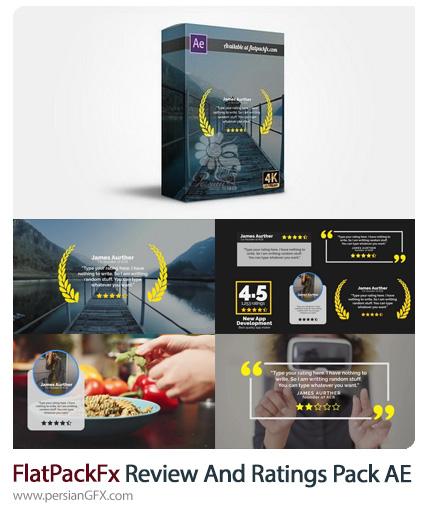 دانلود پک المان های رتبه بندی و امتیازدهی در افترافکت به همراه آموزش ویدئویی - FlatPackFx Review And Ratings Pack After Effects