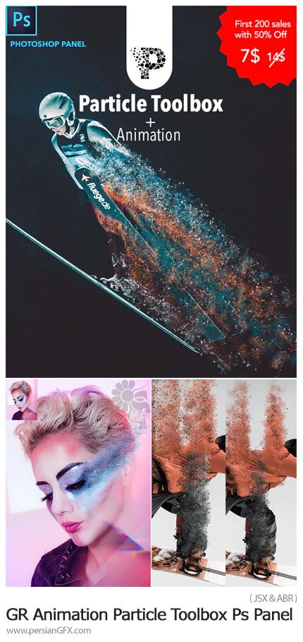 دانلود جعبه ابزار افزودن انیمشن پارتیکل بروی تصاویر در فتوشاپ به همراه آموزش ویدئویی - GraphicRiver Animation Particle Toolbox Photoshop Panel