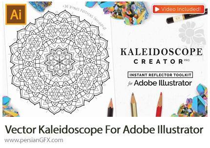 دانلود پلاگین ساخت طرح های کالیدوسکوپ یا تکرار شونده در ادوبی ایلوستریتور - Vector Kaleidoscope For Adobe Illustrator Win/Mac