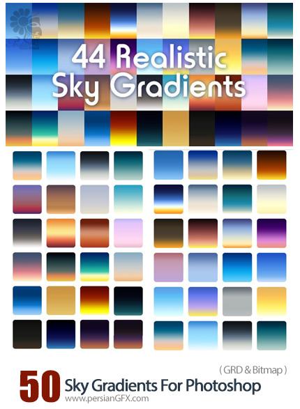 دانلود 44 گرادینت آسمان برای فتوشاپ - 44 Sky Gradients For Photoshop