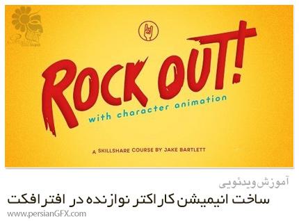 دانلود آموزش ساخت انیمیشن کاراکتر نوازنده در افترافکت - Skillshare Rock Out With Character Animation
