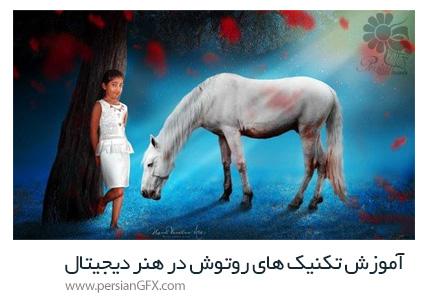 دانلود آموزش تکنیک های روتوش در هنر دیجیتال با فتوشاپ - Udemy Photoshop Retouching-Learn Digital Art In Photoshop